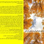 مهر و جشنهای باستانی آن در ایران باستان