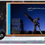 تراش آینه تلسکوپ        قسمت نهم: مرکز انحنا، کانون آینه و عمق گودی آن